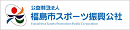公益財団法人 福島市スポーツ振興公社