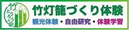 竹灯籠の会